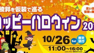 【2019/10/26】ハッピーハロウィン2019
