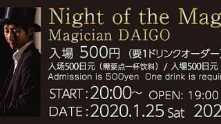 【2020/1/25】高野太吾マジックショー「Night of the Magic bar」