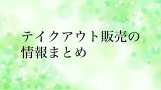 【更新停止】3/5までの函館テイクアウト販売情報まとめ