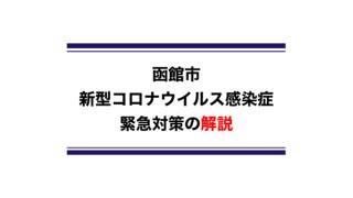 函館市の飲食店等への30万円給付について解説