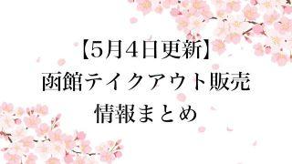 【5月4日更新】函館テイクアウト情報まとめ