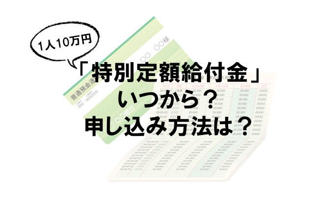 函館 給付 金 特別定額給付金担当 函館市