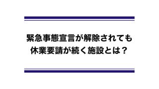 【更新停止】北海道、緊急事態宣言が解除されても休業要請が続く施設とは