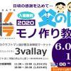 【2020/6/7・14】父の日モノ作り教室