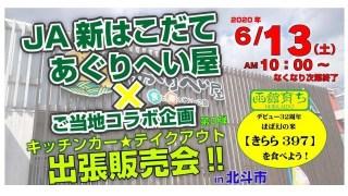 【2020/6/13】あぐりへい屋ご当地コラボ企画