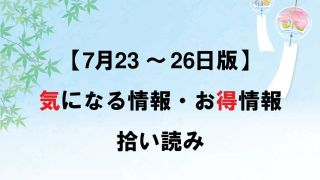 【2020/7/23~26】4連休期間の函館お出かけ情報・お得情報まとめ