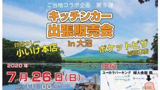 【2020/7/26】キッチンカー出張販売会in大沼