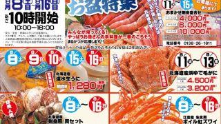 【2020/8/8~16】はこだて海鮮市場「お盆特集」