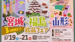 【フォトレポ】思わず買いすぎる「宮城・福島・山形銘品フェア」2020/9/19~21