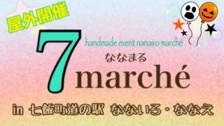 【2020/9/19~22】7marché (ななまる) (七飯町)