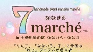 【2020/11/13~15】ななまる&にゃにゃまるvol.2 (七飯町)