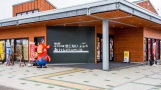 【2020/11/14・15】みそぎの郷きこない「山形県鶴岡市の即売会」 (木古内町)