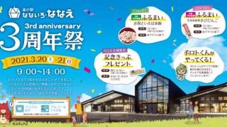 【2021/3/20・21】道の駅なないろ・ななえ3周年祭 (七飯町)