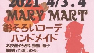 【2021/4/3・4】Mary Mart (マリーマート)