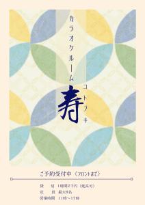 カラオケ寿