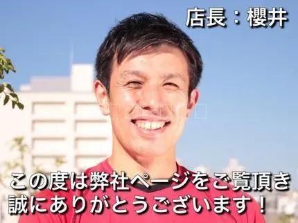 櫻井さんの画像