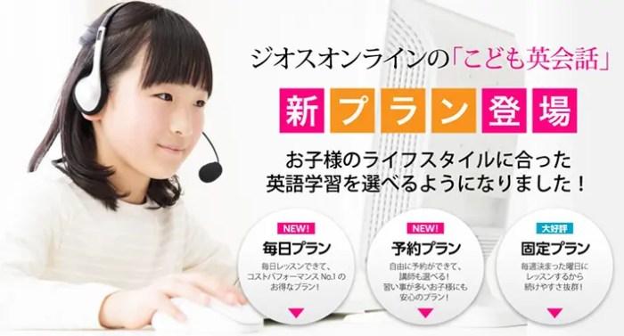 ジオスオンラインのホームページ