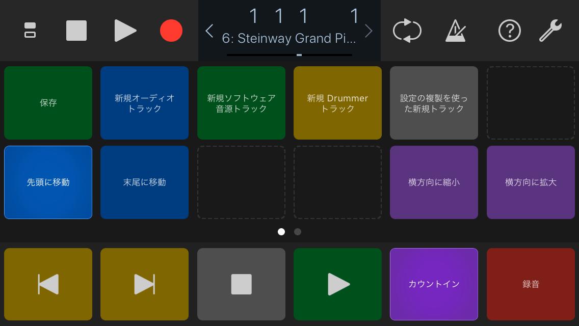 GarageBand | iPhoneで操作