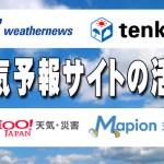 天気予報サイトの活用