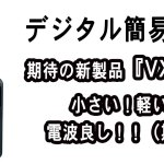 """スカイスポーツで利用可能なデジタル簡易無線登録局(上空用)にNewモデル""""VXD1S""""登場!!"""