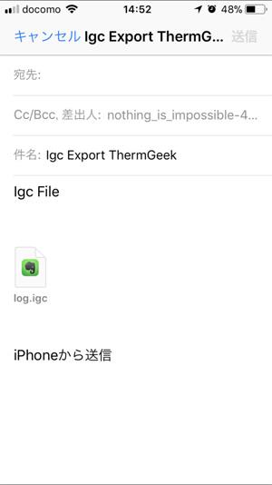 IGCをエクスポート