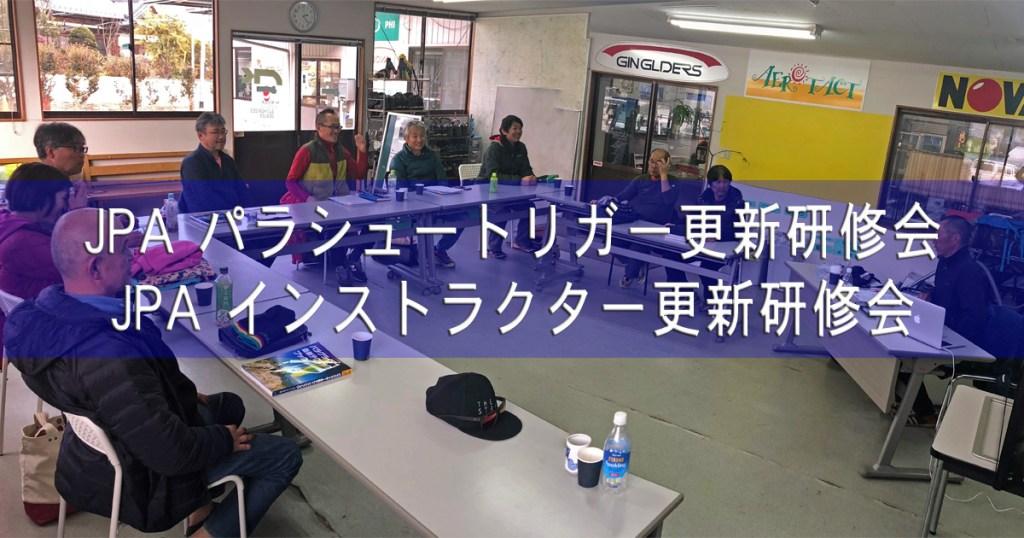 JPA 更新研修会