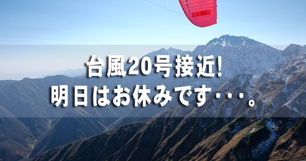 明日は台風のためお休み