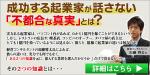 「経営は技術」加藤将太の起業講座:次世代起業家育成セミナー