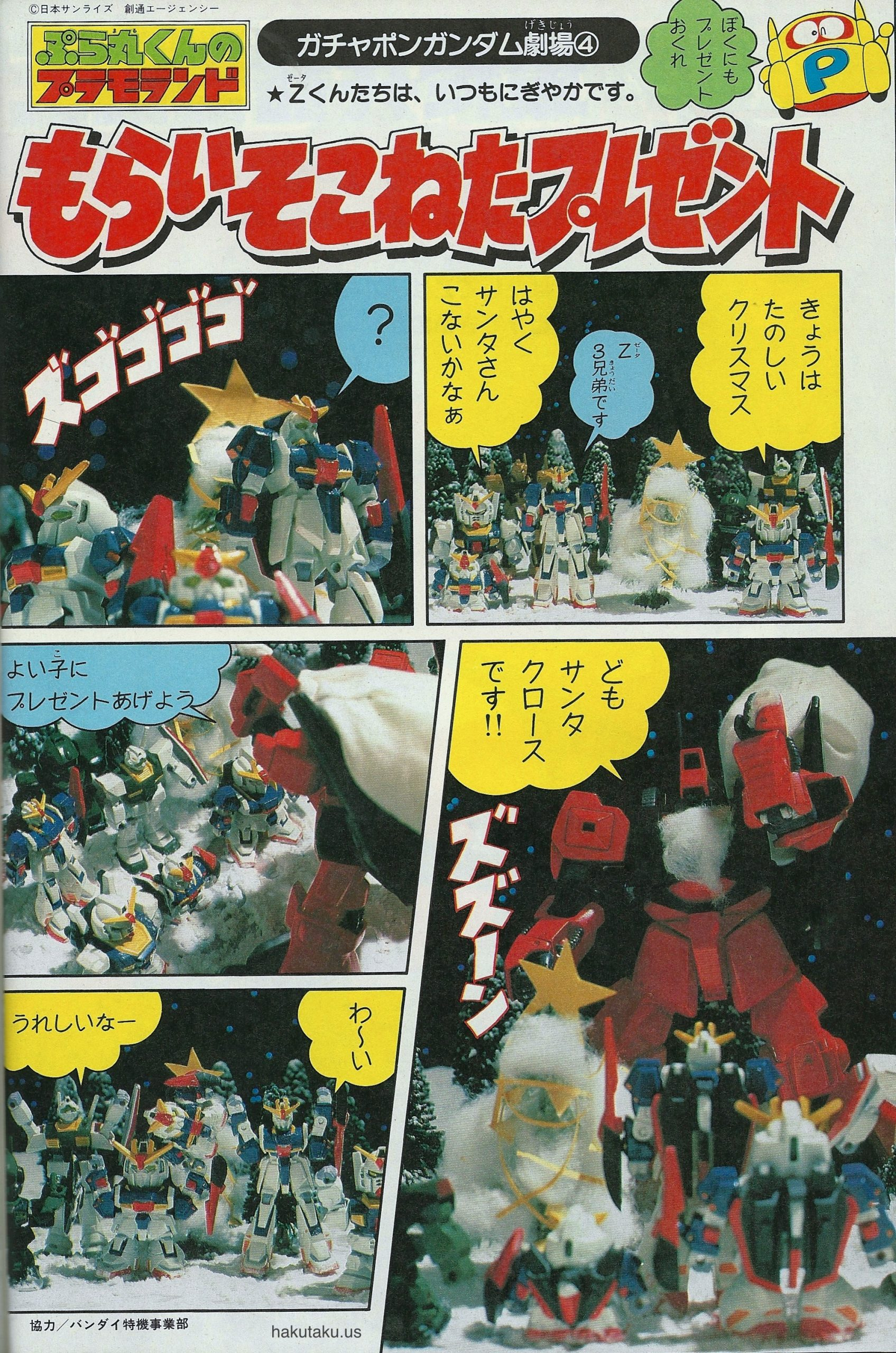 Zeta Gundam Terebi Land comic page one