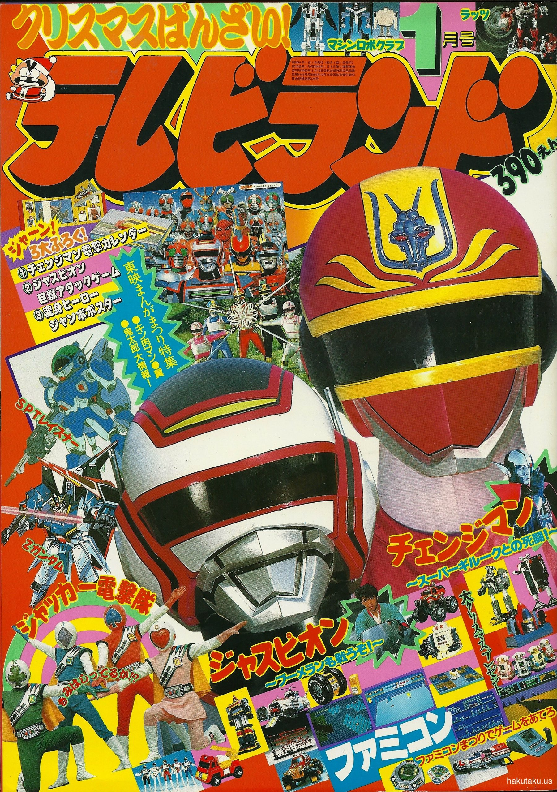 Terebi Land December 1986 Front Cover