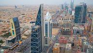 تفاصيل عن أكبر مدن السعودية بالترتيب مساحة