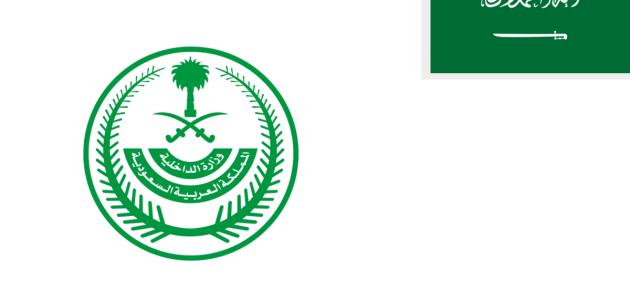 استعلام برقم الهوية وزارة الداخلية السعودية