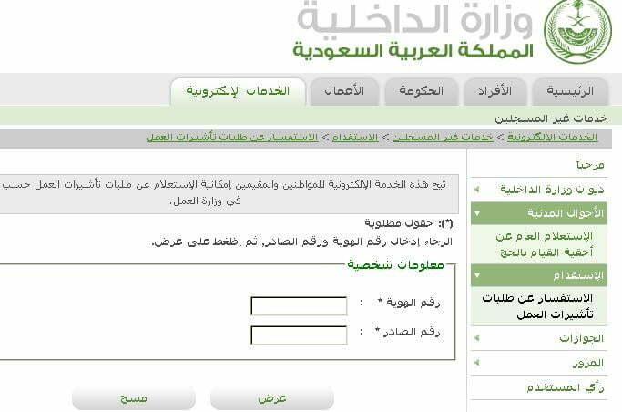 كيفية استعلام عن معاملة في الإمارة الرياض السعودية موقع حلبية