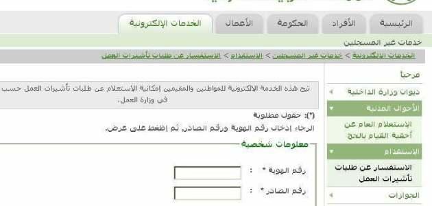 كيفية استعلام عن معاملة في امارة الرياض السعودية