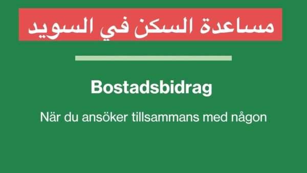 كيف يتم التقديم للسوسيال في السويد