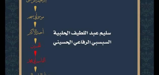 الحسين الرضي وولده القاسم ابي محمد دراسة تاريخية زمانية