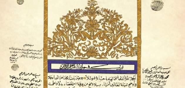 نسب الرفاعي الحسيني الشريف في سجلات المحاكم الشرعية الخاصة بمدينة حماة