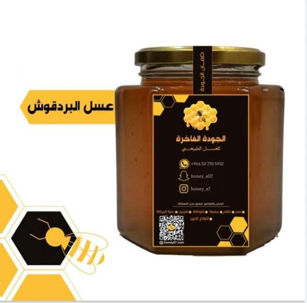 فوائد عسل البردقوش للنساء