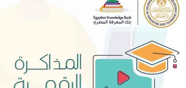 معلومات عن المكتبة الرقمية