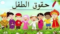 تعريف حقوق الطفل في الإسلام بالتفصيل
