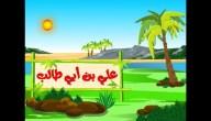 خلافة علي بن ابي طالب .. تعرف معنا على خلافة علي بن ابي طالب وفترة خلافته