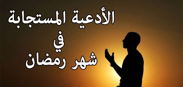 أدعية أيام رمضان مكتوبة من السنة النبوية