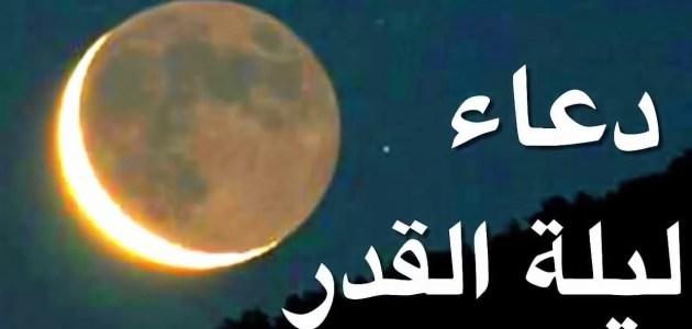 دعاء ليلة القدر مكتوب اللهم بلغنا ليلة القدر
