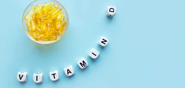 علاج نقص فيتامين (د) وأهم أعراضه