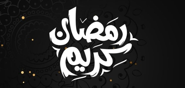 ماهي الأعذار الشرعية للإفطار في شهر رمضان  وماهي الأعذار الغير شرعية للإفطار