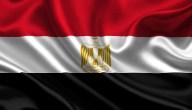 تاريخ علم مصر وماذا ترمز ألوانه