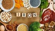 نقص الحديد .. تعرف معنا على علامات نقص الحديد و عوامل خطر هذا النقص