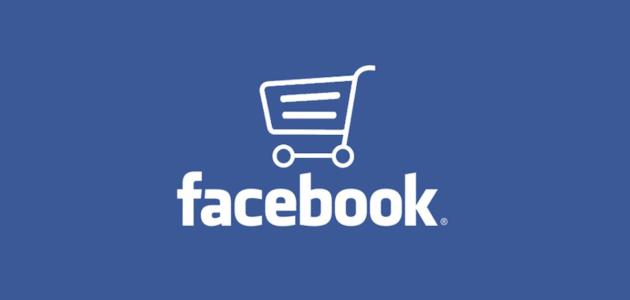 طريقة إنشاء متجر على الفيسبوك و الإنستغرام 2021