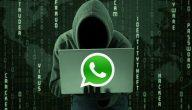 حماية حساب الواتس اب من الفيروسات وحيل الاختراق الشائعة