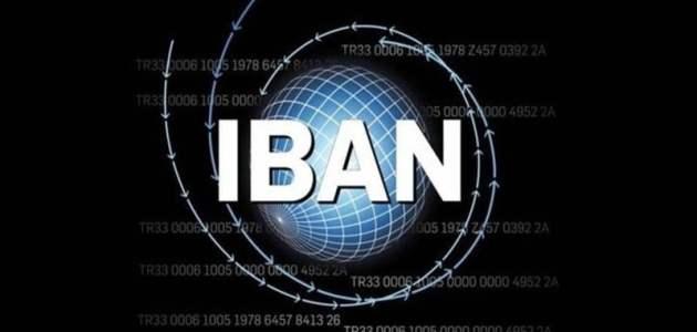 ماهو رقم حساب البنك الدولي (IBAN) ولماذا تم إنشاء هذا الرقم